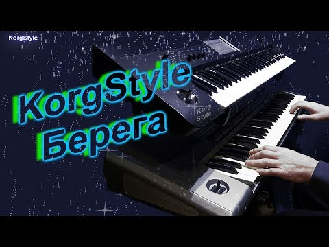 KorgStyle - Berega  (Korg Krome & Pa 900)  EuroDisco80 2018 New