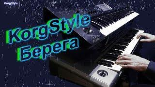 �������� ���� KorgStyle - Berega  (Korg Krome & Pa 900)  EuroDisco80 2018 New ������