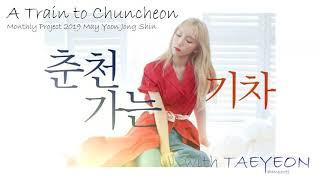 Gambar cover 태연 (TAEYEON) 춘천가는 기차 A Train To Chuncheon(Monthly Project 2019 May Yoon Jong Shin)