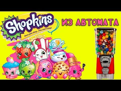 Автомат с игрушками в пятерочке. Распаковка Шопкинс. Шопкинсы из автомата