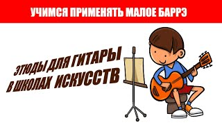 Этюды для классической гитары. Ноты и табулатура.