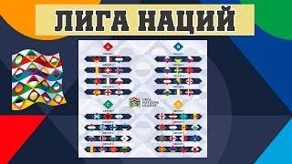 Футбол. Лига Наций УЕФА. Результаты. Таблицы. Последний день в группах. Швеция - Россия.