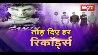 Sanju ने रचा इतिहास | 2018 की No.-1 Bollywood Film बनी Sanju | Ulala