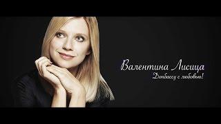 Валентина Лисица. Донбассу с любовью! Valentina Lisitsa. Donbass with love! (ENG subs)