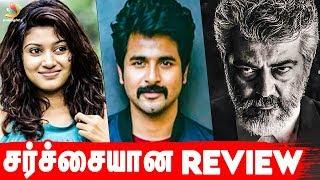 NKP : சர்ச்சைகளும் வாழ்த்துக்களும் I Nerkonda Paarvai, Ajith Kumar I Tamil Cinema News