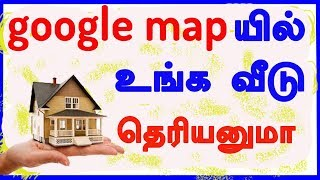 How To Add  my Places and  Shop in Google Map |...