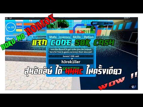 Roblox Boku No Roblox Remastered How To Get Code Free 50k แจก