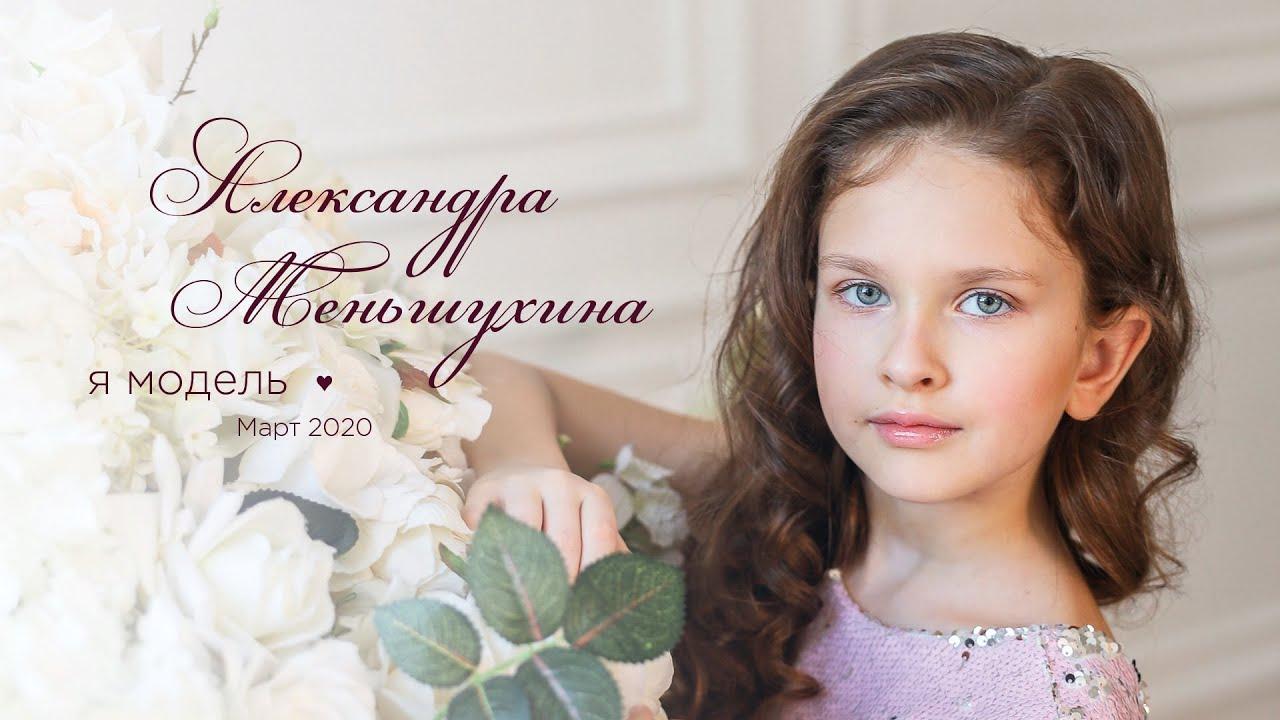 Я модель Меньшухина Александра https://www.iammodel.tv/menshuhina-alexandra