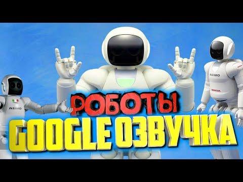 Смешная гугл (google) озвучка роботов. Озвучка Honda ASIMO. Boston Dynamics. Много мата! Трэш