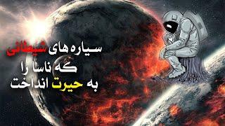 آیا میدانستید؟ سیارههای شیطانی که ناسا را به حیرت انداخت