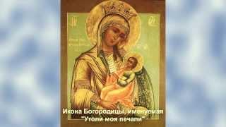 Молитва о здравии Ирины