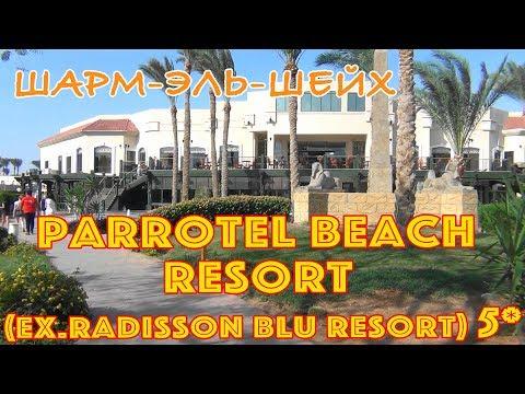 Египет, Шарм-эль-Шейх | Отель Parrotel Beach resort (ex.Radisson Blu Resort) 5*
