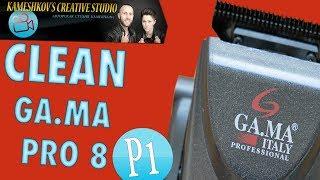 CLEANING GA.MA чистим машинку gama pro8 | ОБЗОР | REVIEW