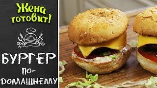 Бургер по-домашнему! Просто, быстро и главное вкусно! Жена Готовит