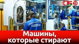 Как делают стиральные машины | Сделано в Беларуси