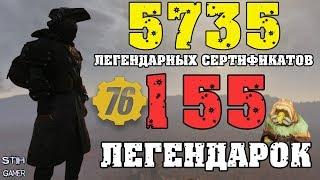 Fallout 76: Легендарный Обмен ★ 155 Легендарок ☠ 5735 Сертификатов ⚠ Скидки в 25% у Мурмры