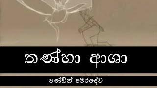 WD Amaradeva Songs, Thanha Asha