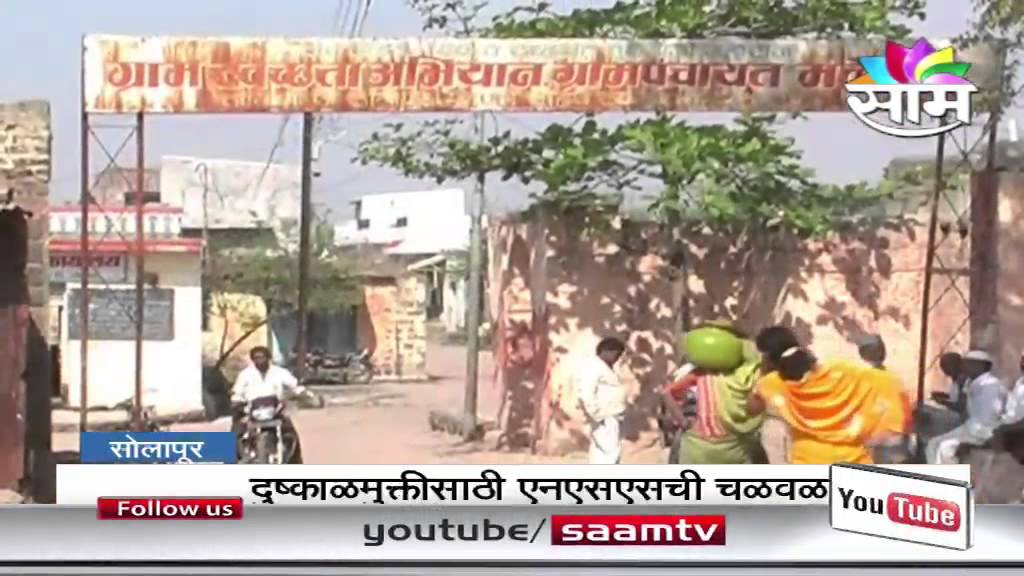 799cbac460241 Makeover of Solapur based Malegaon village - YouTube