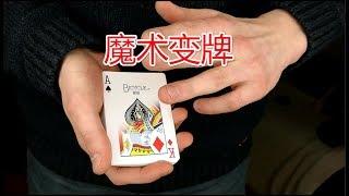 魔術揭秘:小夥手一揮撲克牌瞬間變換?原來這麽簡單(Magic Secret: the boy waved his hand of cards instantly transform?)