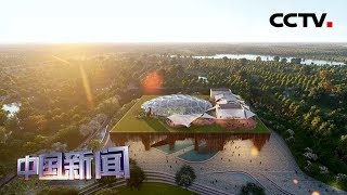 [中国新闻] 魅力世园会 来一次不出国门的世界园艺之旅   CCTV中文国际