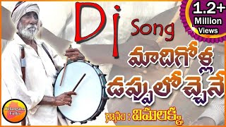 Madigolla Dappu Lochene | Folk Dj Songs | Telugu Dj Songs | Telugu Dj Songs | Telangana Folk DJ