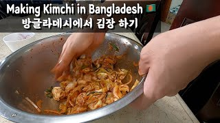 How to Make Kiṁchi by using ONLY Bangladesh ingredients