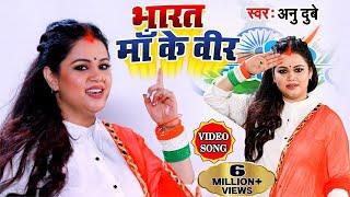 #VIDEO SONG #अनु दुबे देश भक्ति सॉन्ग 2020 #भारत माँ के वीर #Hindi Desh Bhakti Song 2020