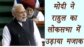 PM Modi makes fun of  Rahul Gandhi in Lok Sabha and its hilarious | वनइंडिया हिन्दी