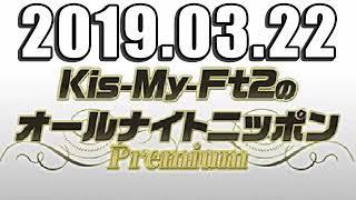 2019.03.22 Kis-My-Ft2のオールナイトニッポンPremium 2019年03月22日 h...