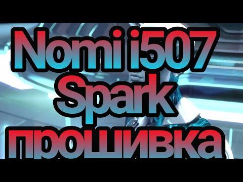 nomi i507 прошивка