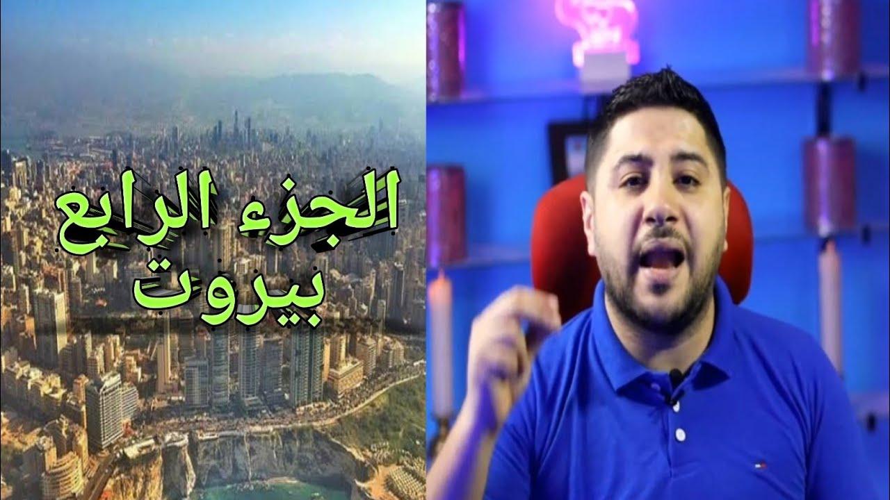 بيروت الجزء الرابع