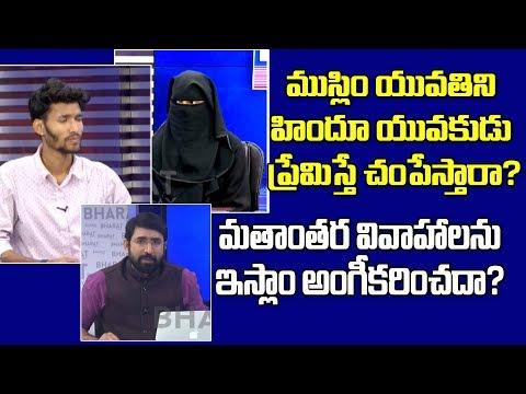 Death Threats for This Hindu-Muslim Couple in Hyderabad | Hindu Boy Married Muslim Girl