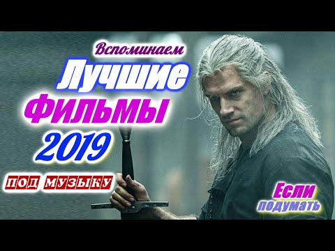 Лучшие Фильмы 2019 под музыку / Если подумать / Гришаня смотрит