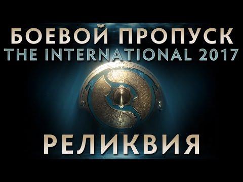 видео: ti 2017 battle pass - РЕЛИКВИЯ И С ЧЕМ ЕЁ ЕСТЬ