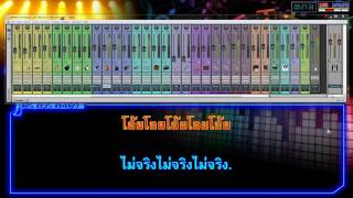 ทดสอบระบบ Sonar คาราโอเกะ  - กระทิง ( จิ้งหรีดขาว )