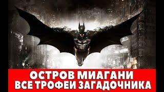 Скачать BATMAN ARKHAM KNIGHT ОСТРОВ МИАГАНИ ВСЕ ТРОФЕИ ЗАГАДОЧНИКА