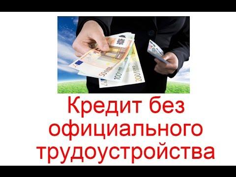 в каком банке оформить кредит без официального трудоустройства кредит наличными рнкб симферополь