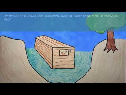 Атеист читает Библию №3: Всемирный потоп