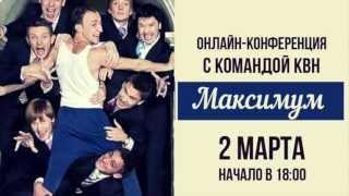 "Онлайн встреча с командой КВН ""Максимум"""