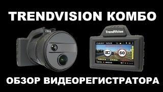TrendVision Combo ОБЗОР ВИДЕОРЕГИСТРАТОРА