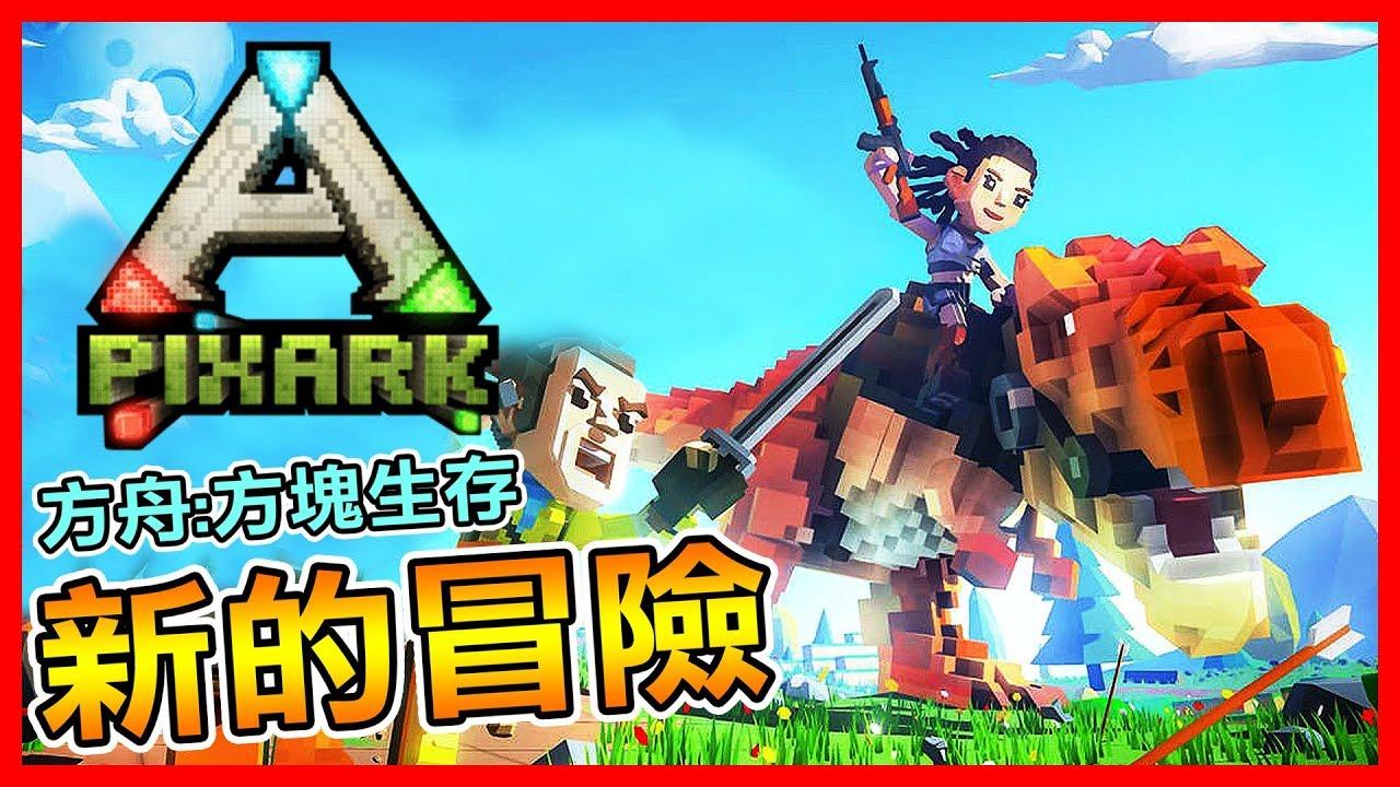 【方舟:方塊世界PixARK】這世界為什麼對我這麼殘忍!!   試玩 - YouTube