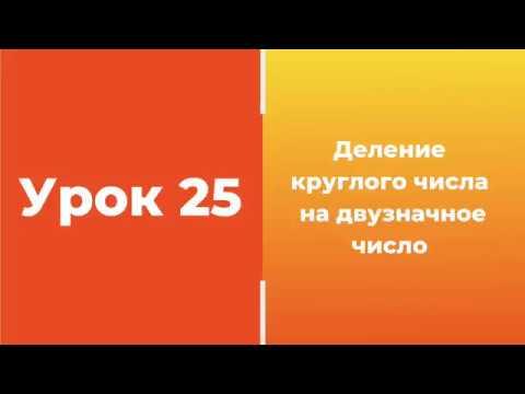 Урок 25. Деление круглого числа на двузначное число