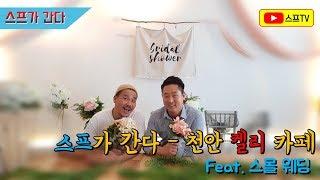 [스프가간다] 천안 켈리 웨딩카페 Feat. 스몰웨딩