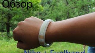 Обзор - спортивный браслет Nike+Fuelband