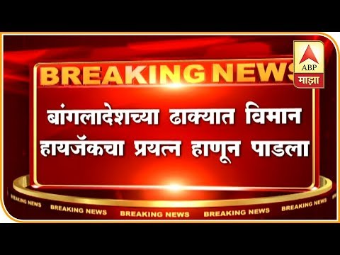 attempt-to-hijack-dubai-bound-plane-foiled-in-bangladesh-update-report