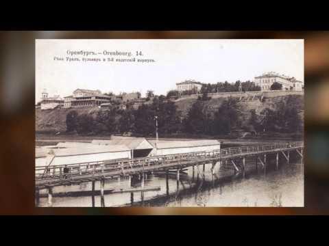 знакомства оренбургская область