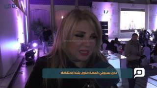 مصر العربية | ندى بسيوني: نهضة الدول بتبدأ بالثقافة