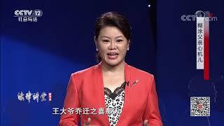 《法律讲堂(生活版)》 20191019 糊涂父亲心机儿  CCTV社会与法