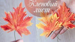 як зробити з паперу осіннє листя