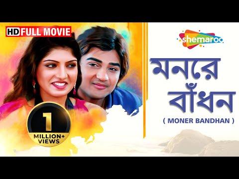 Moner Bandhan (HD) - Superhit Bengali Movie - Bengali Dubbed Movie -  Priya Darshani | Mihir Das